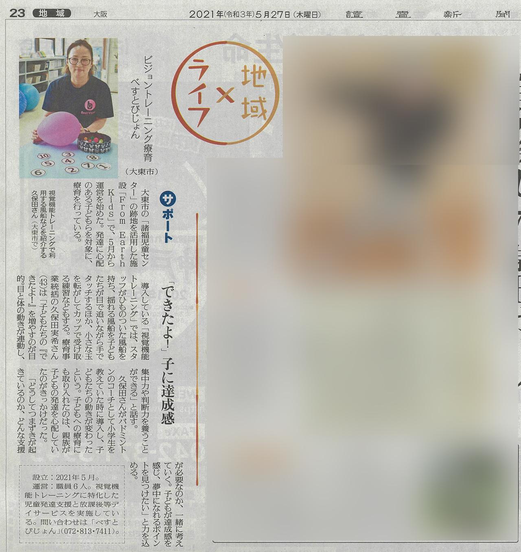 読売新聞掲載記事べすとびじょん